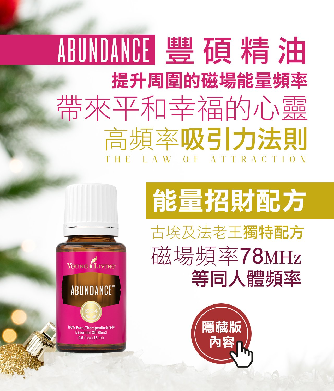 豐碩精油 Abundance