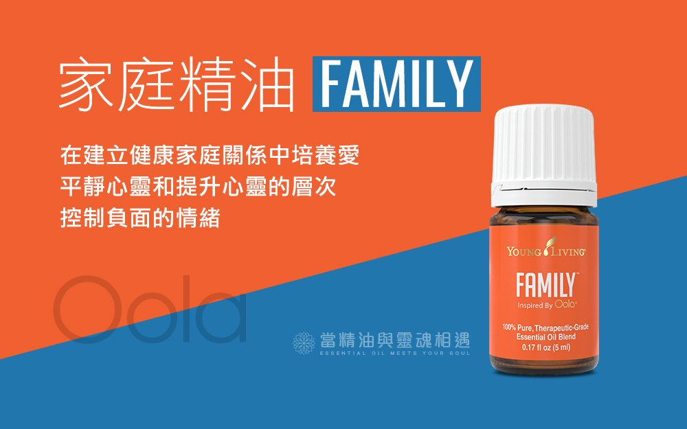 家庭精油 Family
