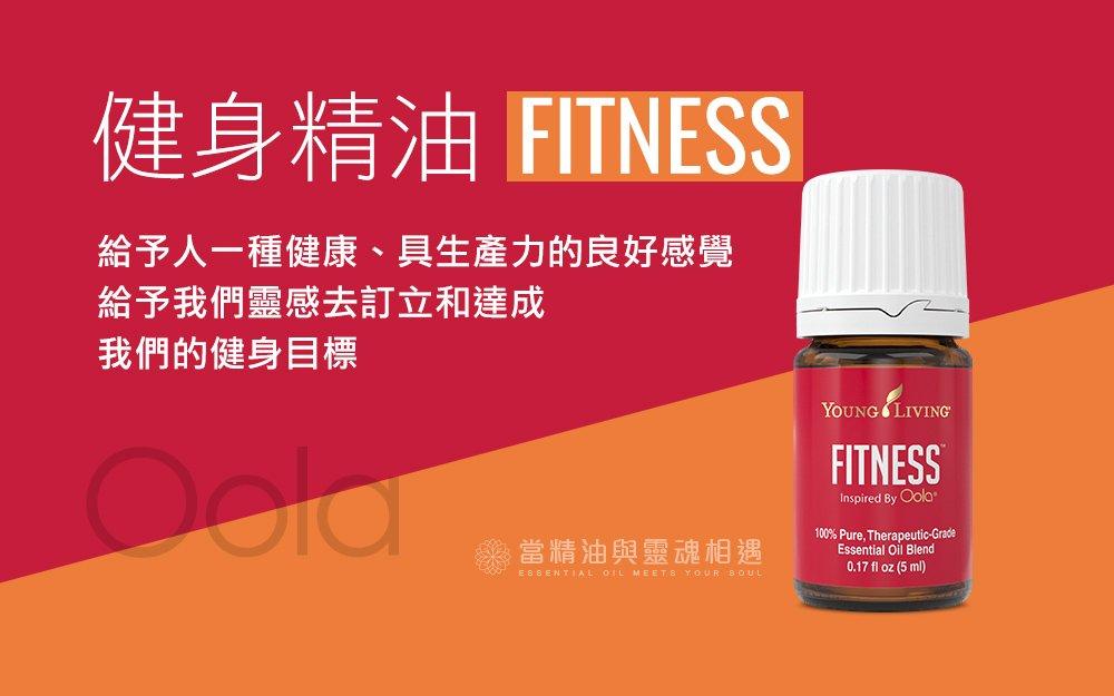 健身精油 Fitness